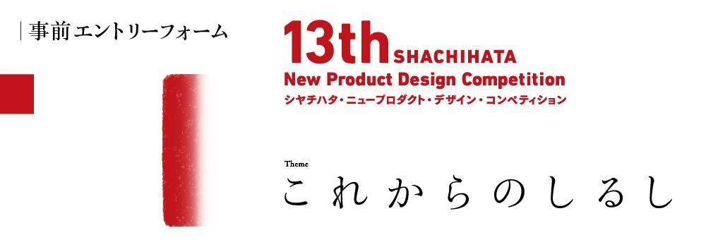 【事前エントリーフォーム】13th SHACHIHATA New Product Design Competition
