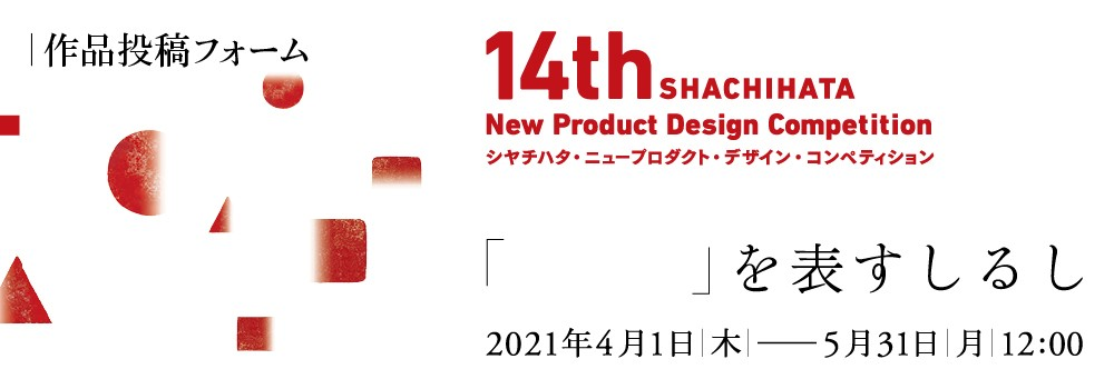【作品投稿フォーム】14th SHACHIHATA New Product Design Competition