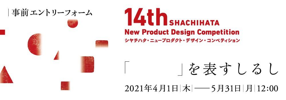 【事前エントリーフォーム】14th SHACHIHATA New Product Design Competition